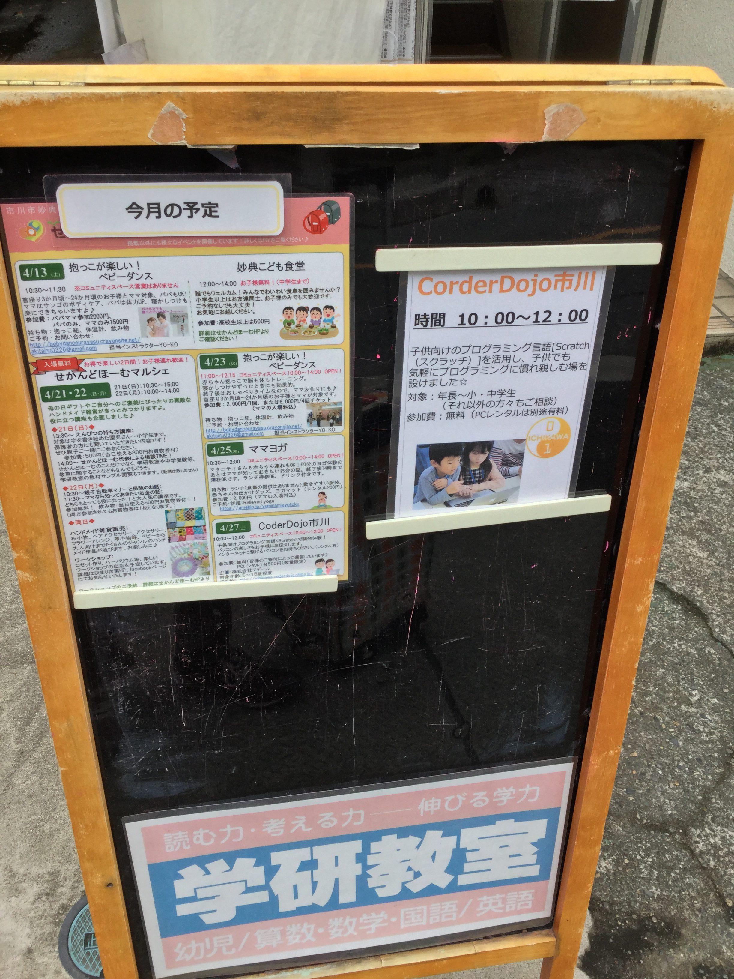 CoderDojo市川20190427
